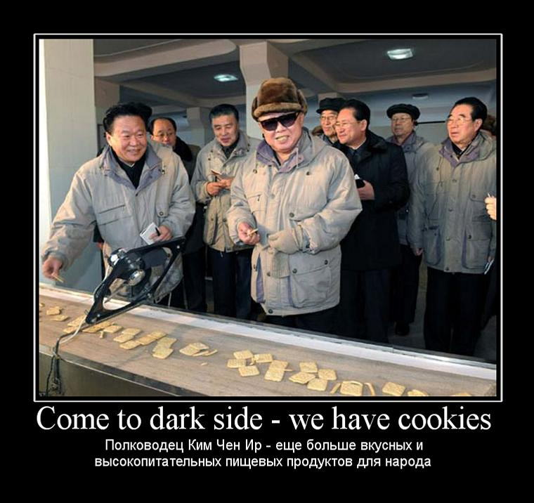 Come to dark side we have cookies